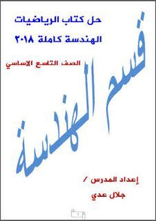 تحميل حل كتاب الرياضيات للصف التاسع جبر وهندسة كامل 2018 2019 2020 Pdf سوريا Theartofcalligraphy Math Books Pdf Books Reading Pdf Books
