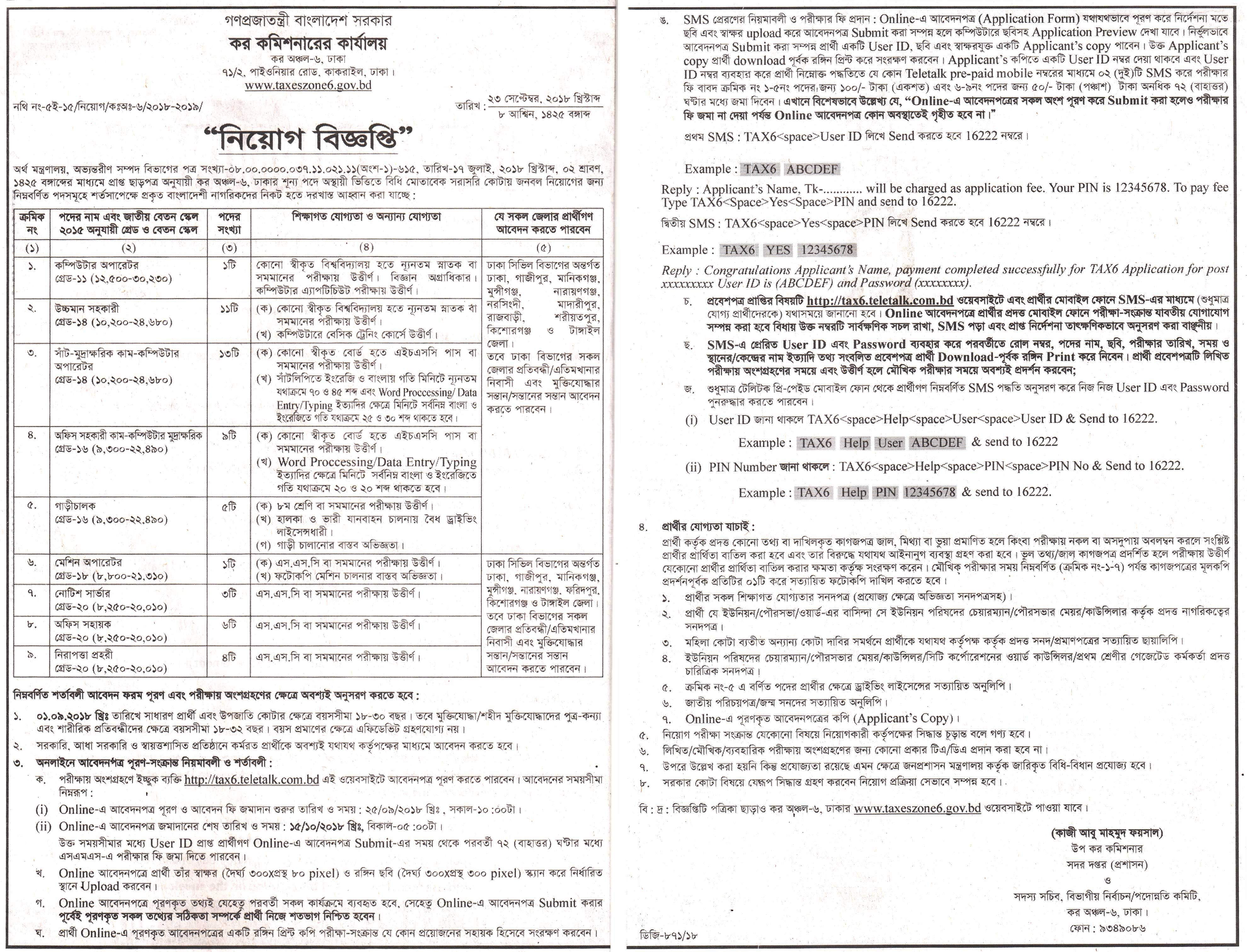 Tax Commissioner's Officer Jobs 23.09.2018 (With images