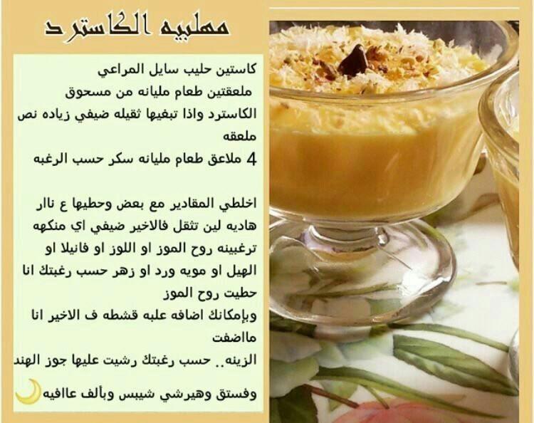 مهلبيه Food Coffee Recipes Arabic Dessert