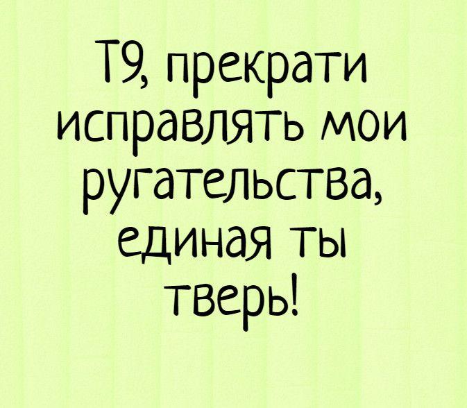 T9 Prekrati Ispravlyat Moi Rugatelstva Edinaya Ty Tver Prikol Camye Luchshie Demotivatory I Korotkie Shutki Smeshnye Motivacionnye Citaty Pravdivye Citaty