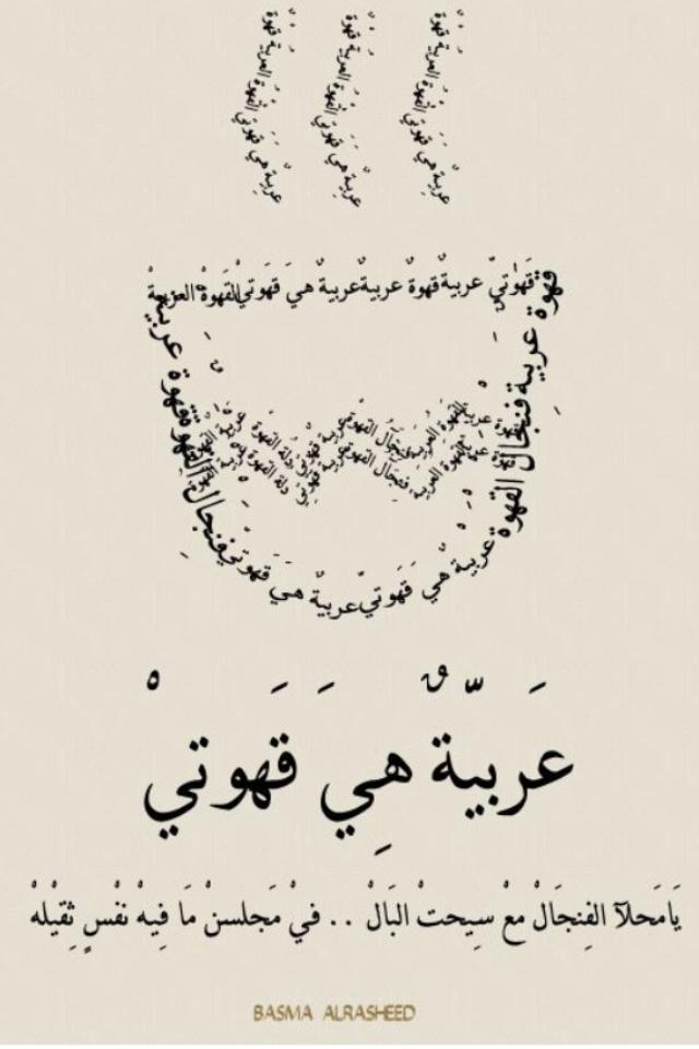 Arabic Calligraphy Arabic Coffee Coffee Art Arabic Art