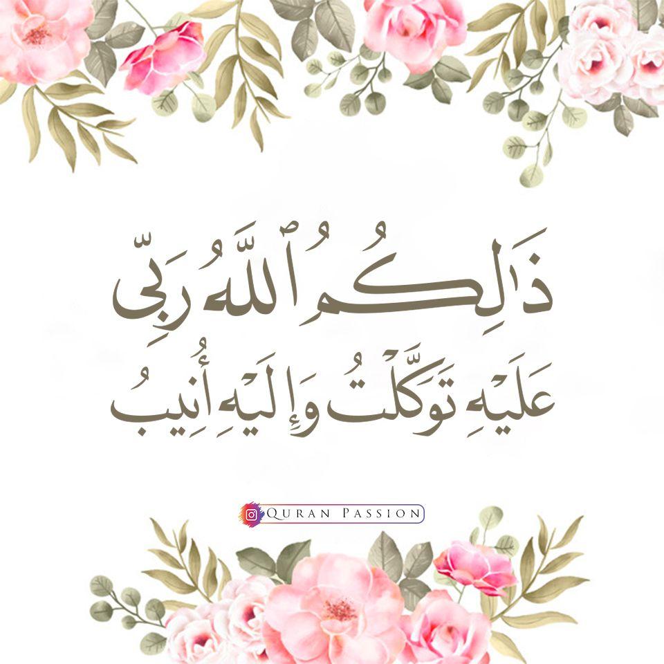 حسبى الله لا إله إلا هو عليه توكلت وهو رب العرش العرش العظيم من قالها 7 مرات كفاه الله ما أهمه Quran Arabic Calligraphy Calligraphy