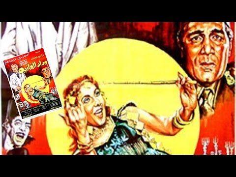فيلم وداد الغازية Wedad El Ghazia Movie Youtube
