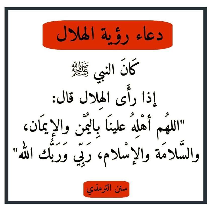 اشراقه الدعاء عند رؤية الهلال غدا أول شهر رجب Blog Posts Math Blog