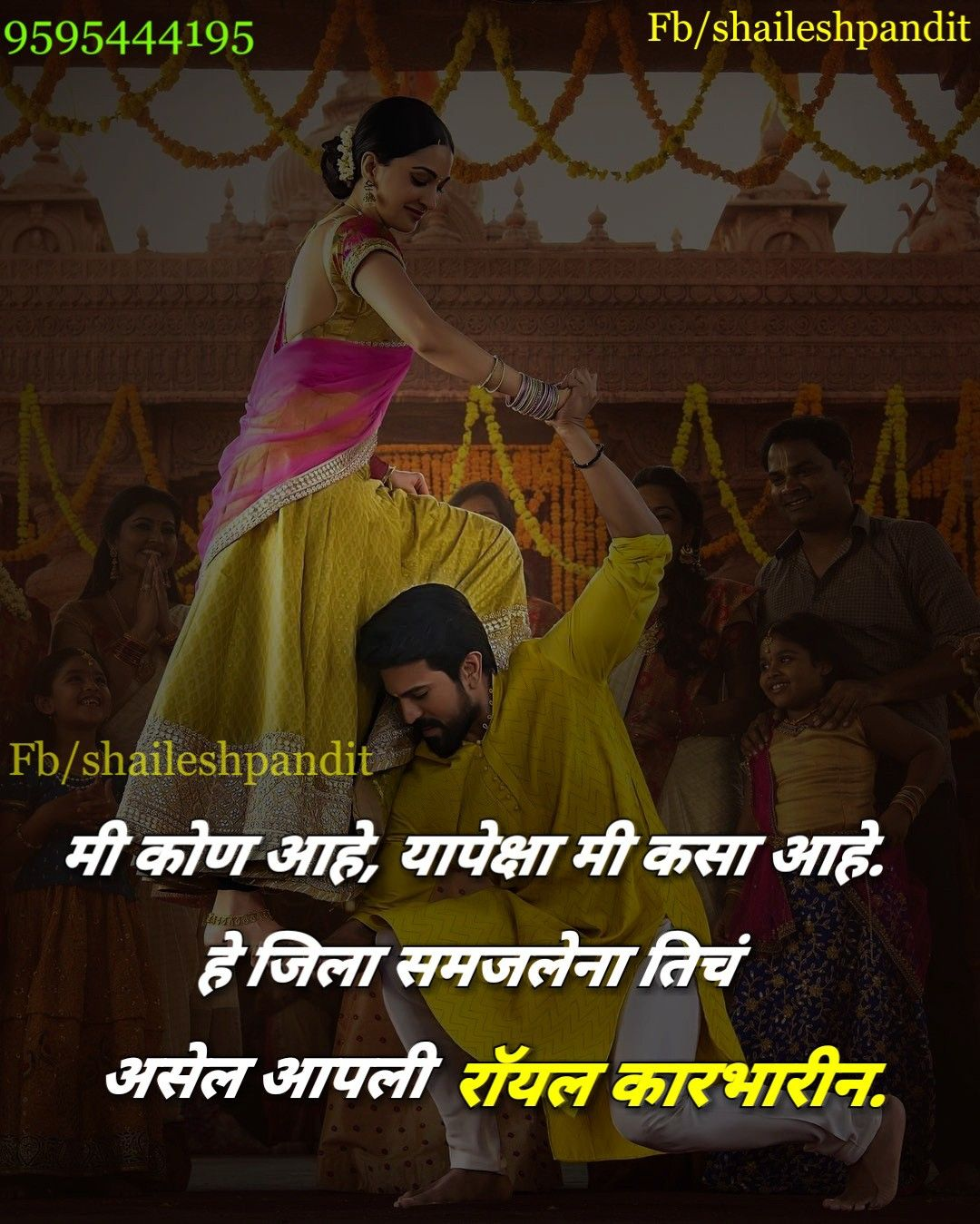 Pin By Pankaj On Attitude Quotes Couple Quotes Funny Quality Quotes Marathi Quotes