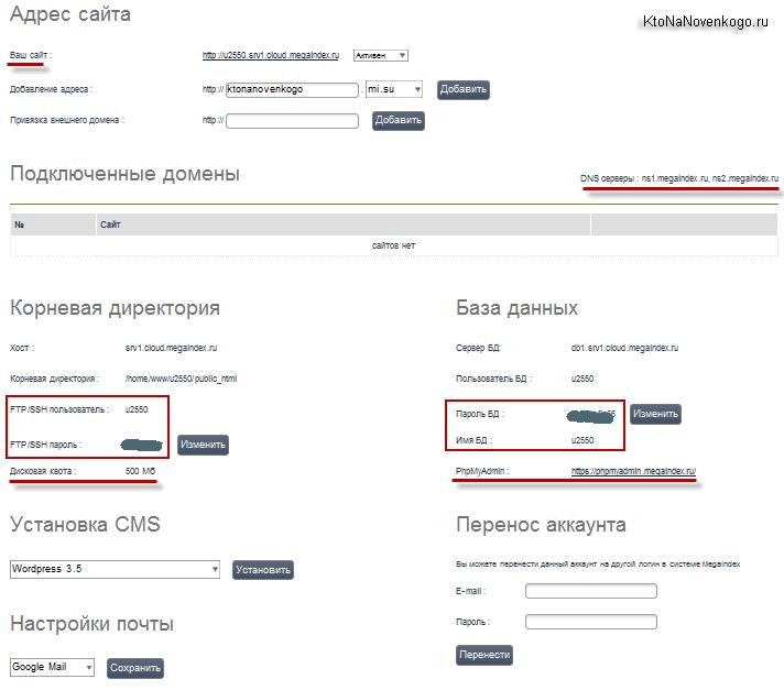 Бесплатный хостинг с поддержкой баз данных и php лучший надежный хостинг