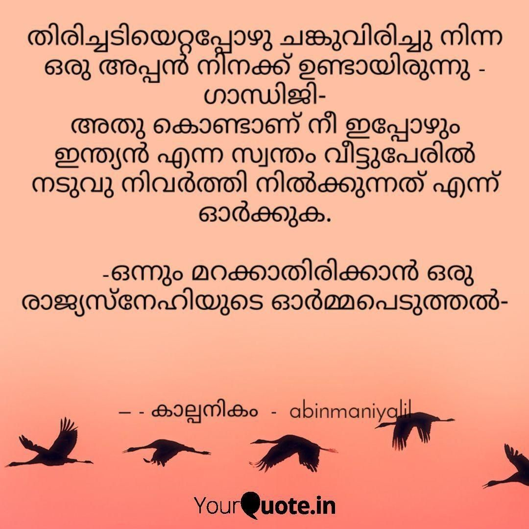 Pin By Abingeorge On Malayalam Quotes Malayalam Quotes Poster Quotes