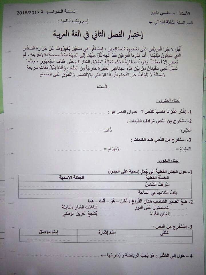 Pin By Ranim On كل مايخص ثالثة ابتدائي Learning Arabic Learn Arabic Language Arabic Language