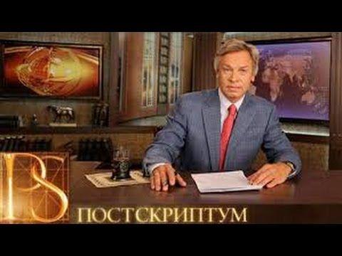 """Постскриптум"" с Алексеем Пушковым (14.01.2017) © ТВ Центр ..."