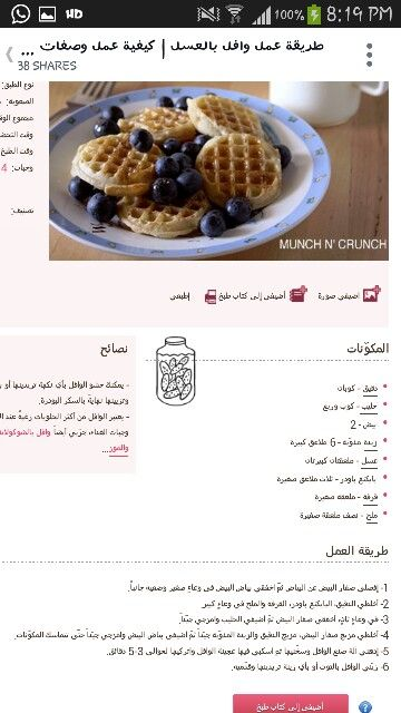 Wafeel Food Crunch Munch