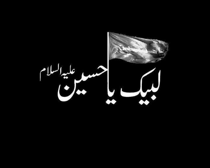 بســـــــــــم الله الرحمــــــــــــن الرحیـــــــــــــم الل ه م ص ل ع ل ى م ح م د و آل م ح م Muharram Wallpaper Ya Hussain Wallpaper Muharram