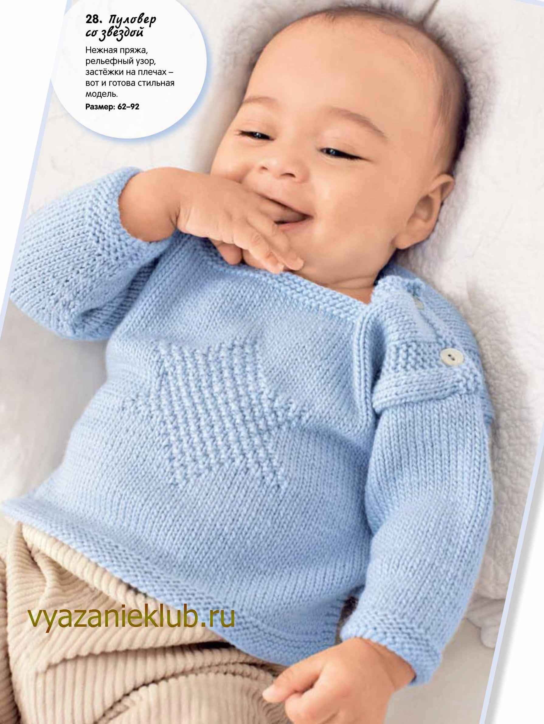 пуловер спицами для детей до 3 лет каталог файлов вязание для