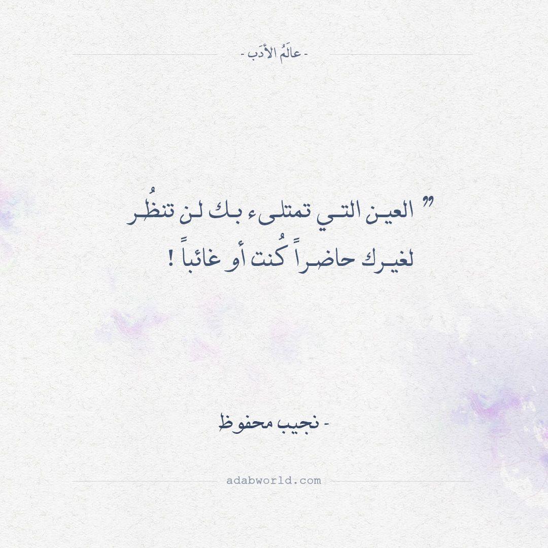 اقتباسات نجيب محفوظ العين التي تمتلئ عالم الأدب Good Day Quotes Calligraphy Quotes Love Wisdom Quotes Life