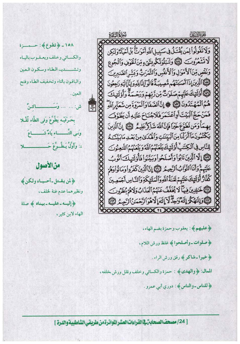Pin By القران الكريم The Holy Quran On مصحف الصحابة في القراءات العشر المتواترة من طريق الشاطبية والدرة Bullet Journal Journal
