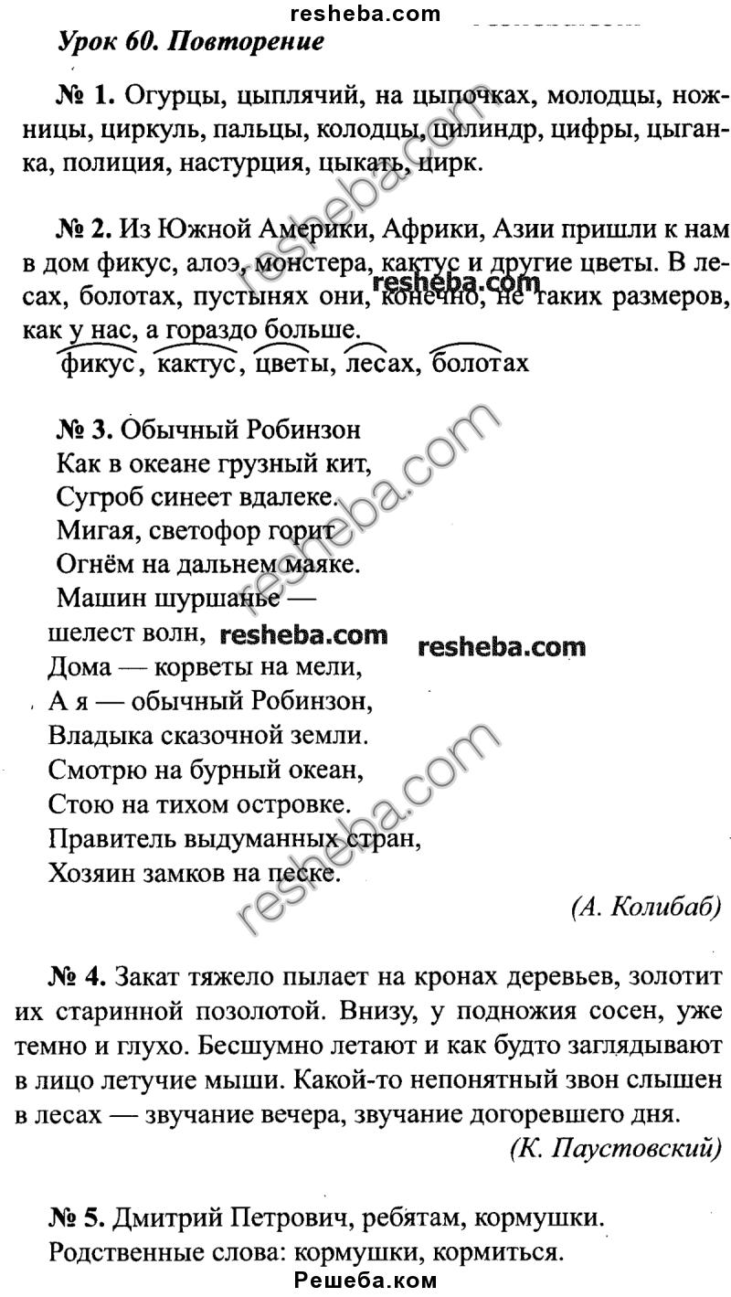 Русская литература 8 класс мушинская перевозная каратай