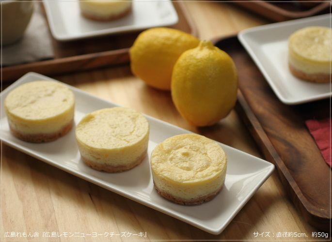 広島れもん舎 風季舎 ニューヨークチーズケーキ 国産レモン