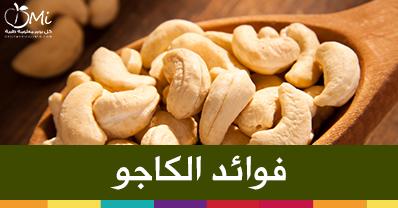 فوائد الكاجو المذهلة مقالات طبية كل يوم معلومة طبية Healthy Nuts Food Snack Recipes
