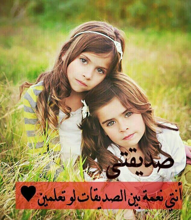 صور عن الصديقات البنات رمزيات وخلفيات اصدقاء بنات ميكساتك Sister Photography Children Photography Inspiration Sibling Photography