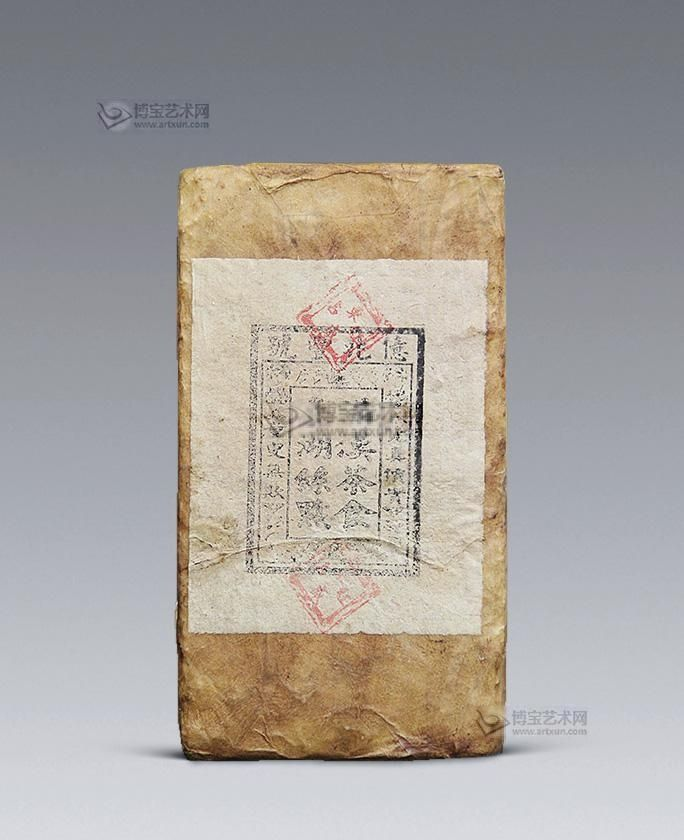 This Pu-erh brick tea is wrapped with cow or sheep skin and has a seal of Yi-Zhao-Fon-Hao (億兆豐號).  Claim to be from late Qing Dynasty. Could be a fake.