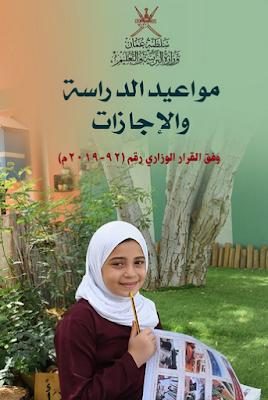 ننشر مواعيد الدراسة والإجازات للعام الدراسي 2019 2020 ع مان