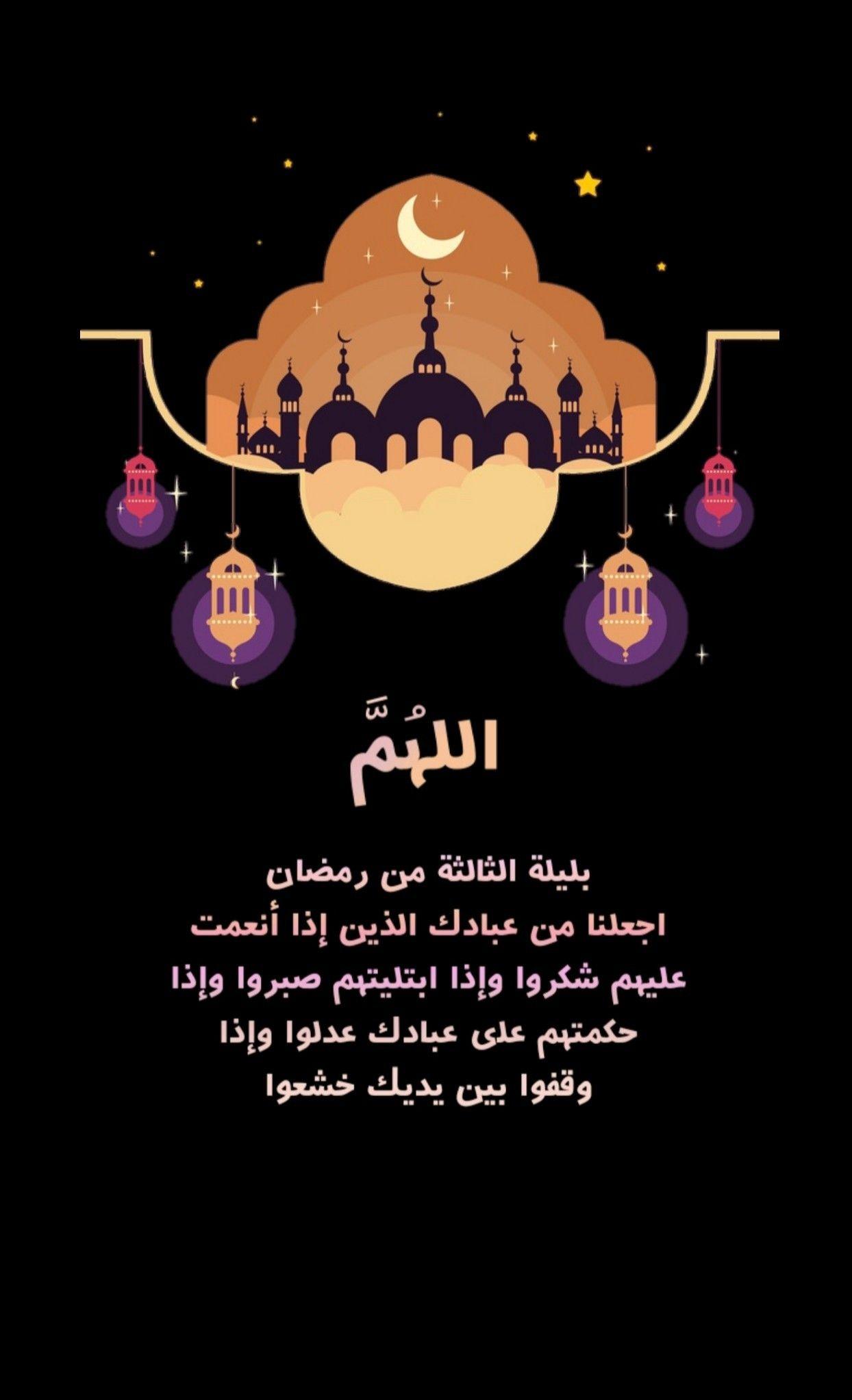 الله م بليلة الثالثة من رمضان اجعلنا من عبادك الذين إذا أنعمت عليهم شكروا وإذا ابتليتهم صبروا وإذا حك Ramadan Greetings Ramadan Cards Ramadan Decorations