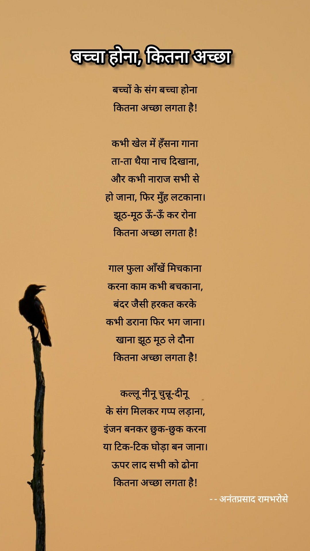 Awesome  Hindi Kavita Best Poems For Kids 2021 From Uploaded by user