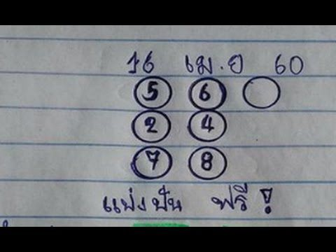 เลขเด็ด หวยแบ่งปันฟรี งวด 16/4/60, Thai Lottery Tips Paper - http://LIFEWAYSVILLAGE.COM/lottery-lotto/%e0%b9%80%e0%b8%a5%e0%b8%82%e0%b9%80%e0%b8%94%e0%b9%87%e0%b8%94-%e0%b8%ab%e0%b8%a7%e0%b8%a2%e0%b9%81%e0%b8%9a%e0%b9%88%e0%b8%87%e0%b8%9b%e0%b8%b1%e0%b8%99%e0%b8%9f%e0%b8%a3%e0%b8%b5-%e0%b8%87%e0%b8%a7/