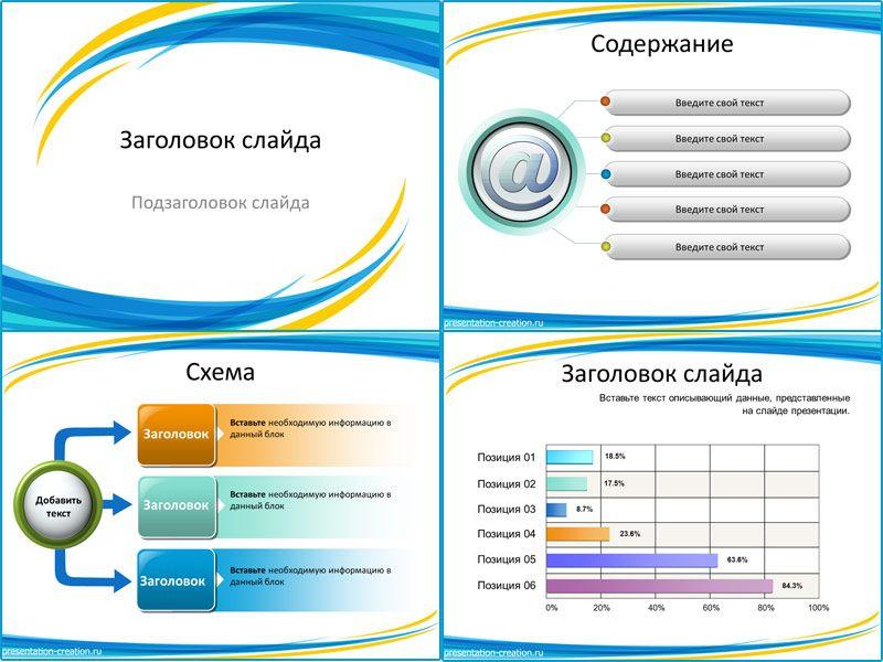 Zhelto Sinie Zavihreniya Prezentaciya Shablony I Shablony Sertifikatov