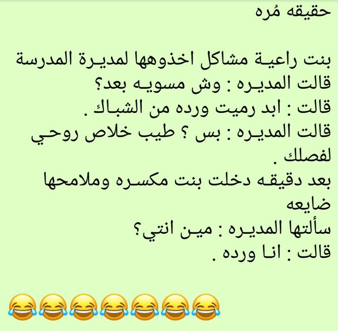 نكت Funny Words Funny Arabic Quotes Really Funny Memes