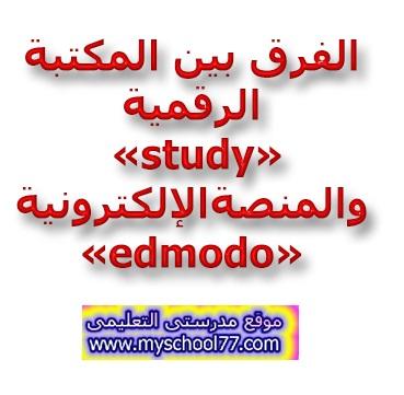 الفرق بين المكتبة الرقمية Study والمنصة الإلكترونية Edmodo Edmodo Study