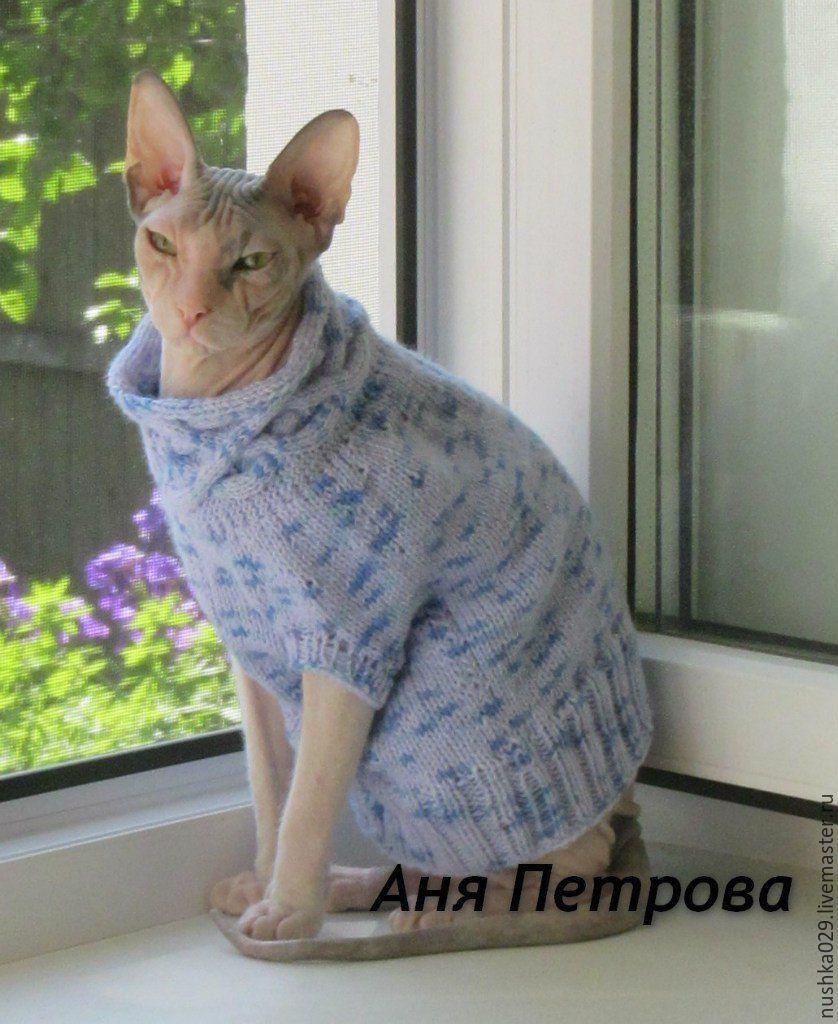 купить свитер для кошкикотасобаки комбинированный свитер для