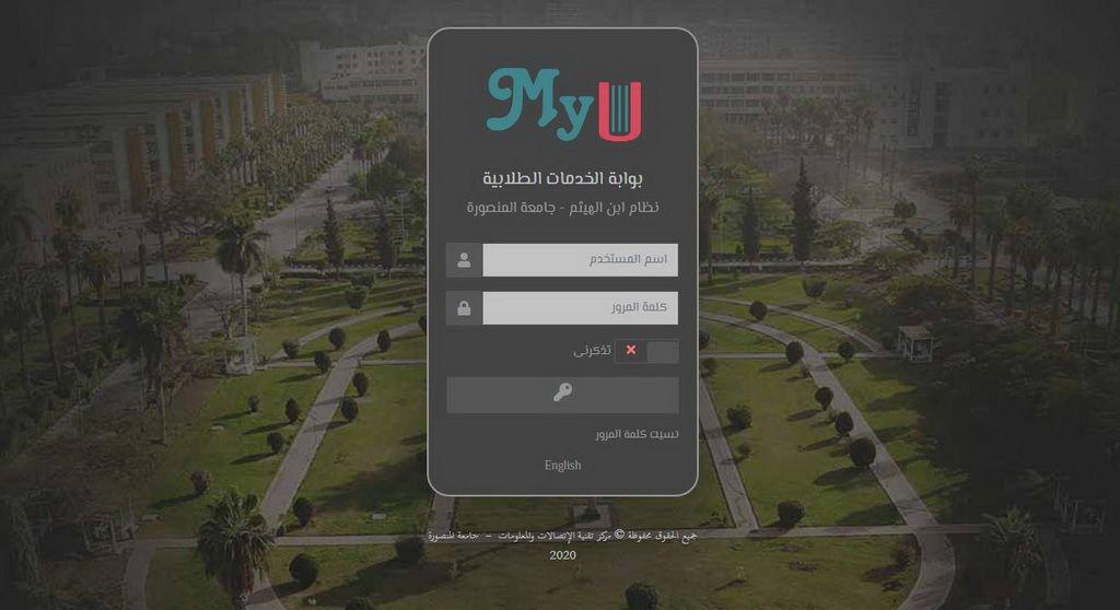 بوابة الخدمات الطلابية Myu Student Services University Samsung Galaxy Phone