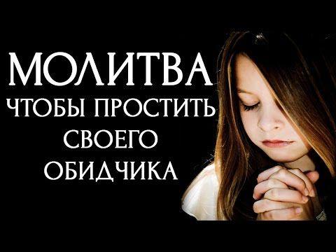 Молитва чтобы простить обидчика [Светлана Нагородная] - YouTube