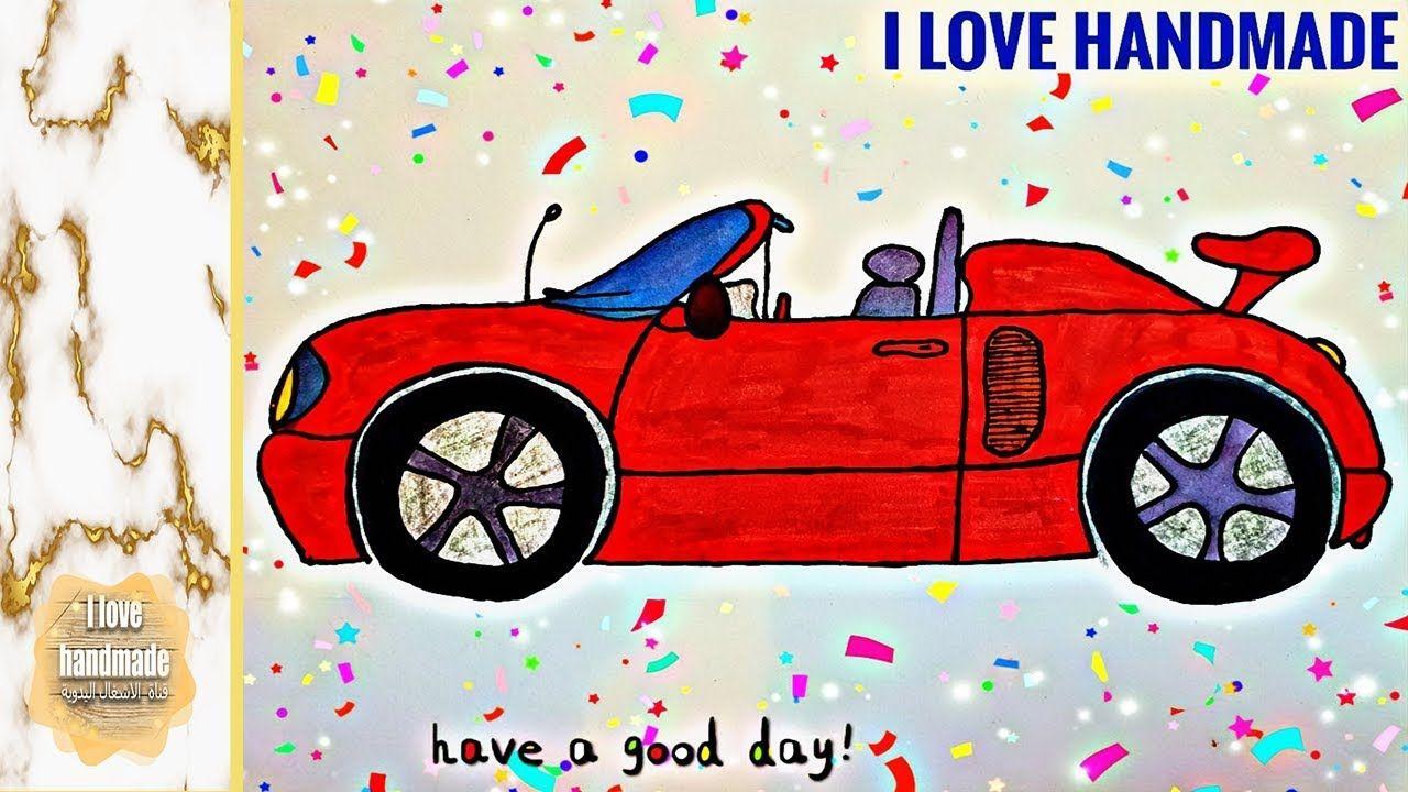 Draw A Beautiful Convertible Car In Red رسم سيارة بورش بخطوات سهلة وبس Character Art Handmade