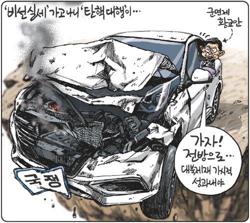 [김용민의 그림마당]2017년 1월 5일…'비선실세' 가고 나니 '탄핵 대행'이… #만평