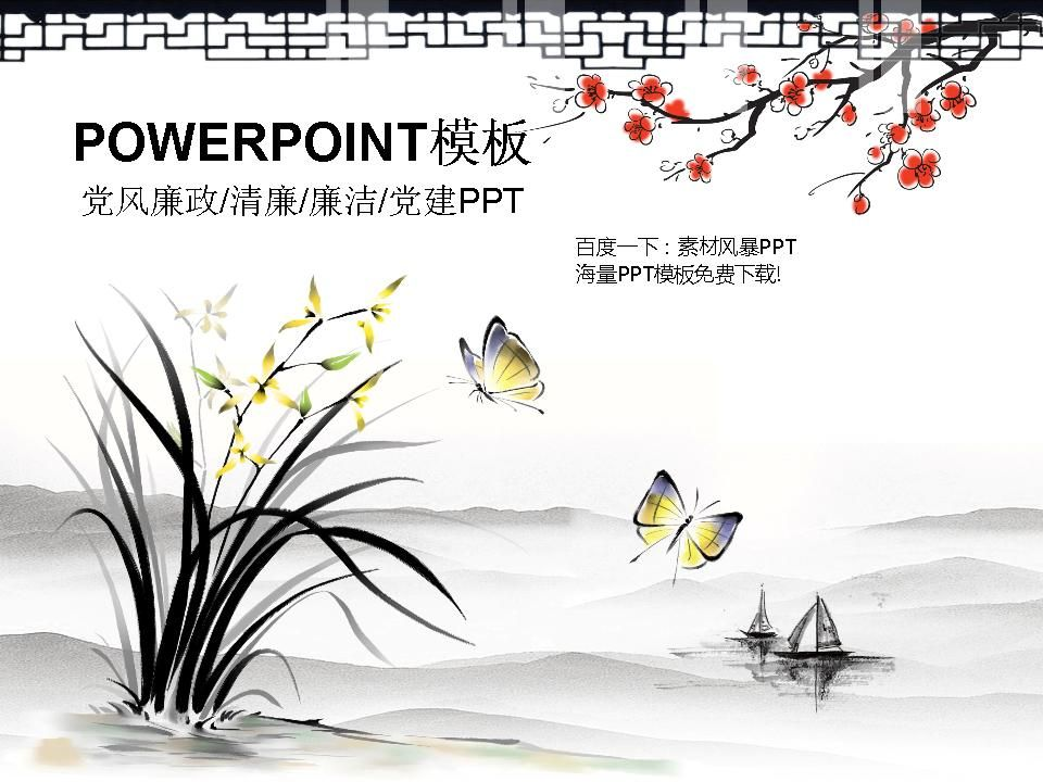 Background picture of ink and ink slides of china powerpoint ppt background picture of ink and ink slides of china powerpoint dynamic slide toneelgroepblik Image collections