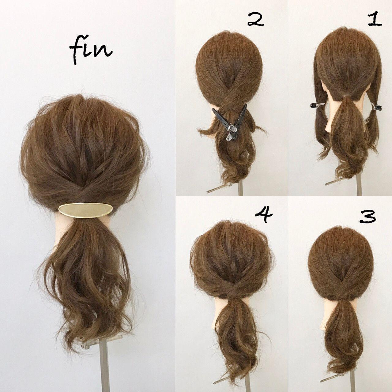 簡単こなれポニーのやり方 1 サイドの髪を残してポニーテールを作ります 2 サイドの髪をクロスさせて 3 1のポニーテールの後ろで留めます 4全体的に崩します ヘアアクセをつけて完成です ちょっと変化を加えただけのポニーテールでこなれた感じを