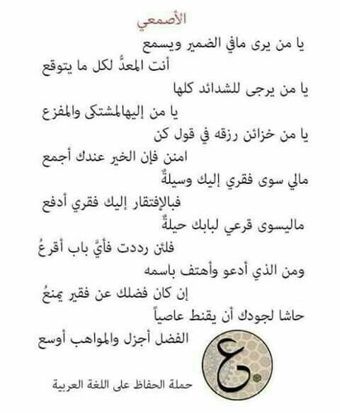 Pin By Omer Adnan On Livre De Magie Beautiful Arabic Words Words Quotes Islamic Phrases