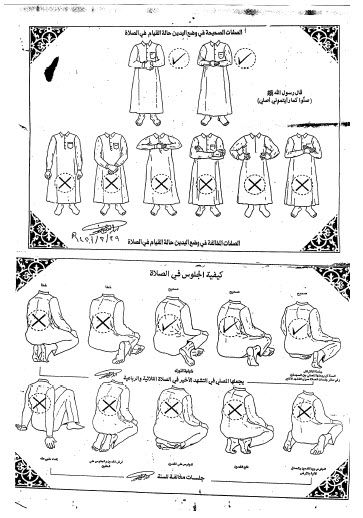 مطوية الصفات الصحيحة في وضع اليدين وكيفية الجلوس في الصلاة Http Www Gulfup Com Jbjxgf