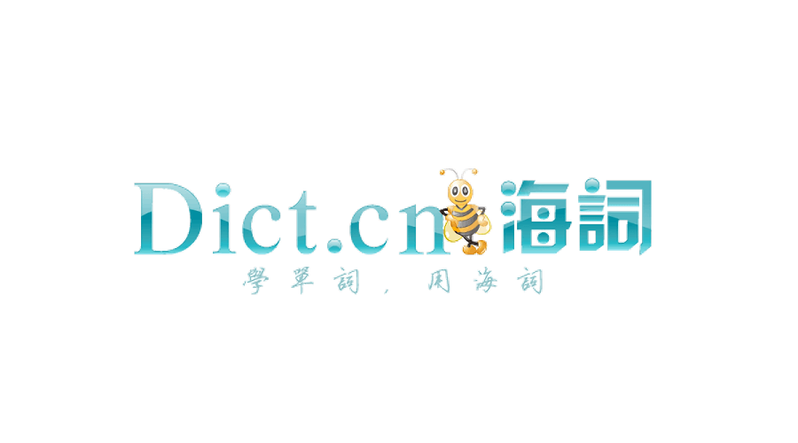 海詞詞典。免費的線上詞典查詢服務。支援英日韓等八國語言中文翻譯