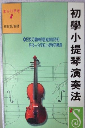 [音樂]初學小提琴演奏法