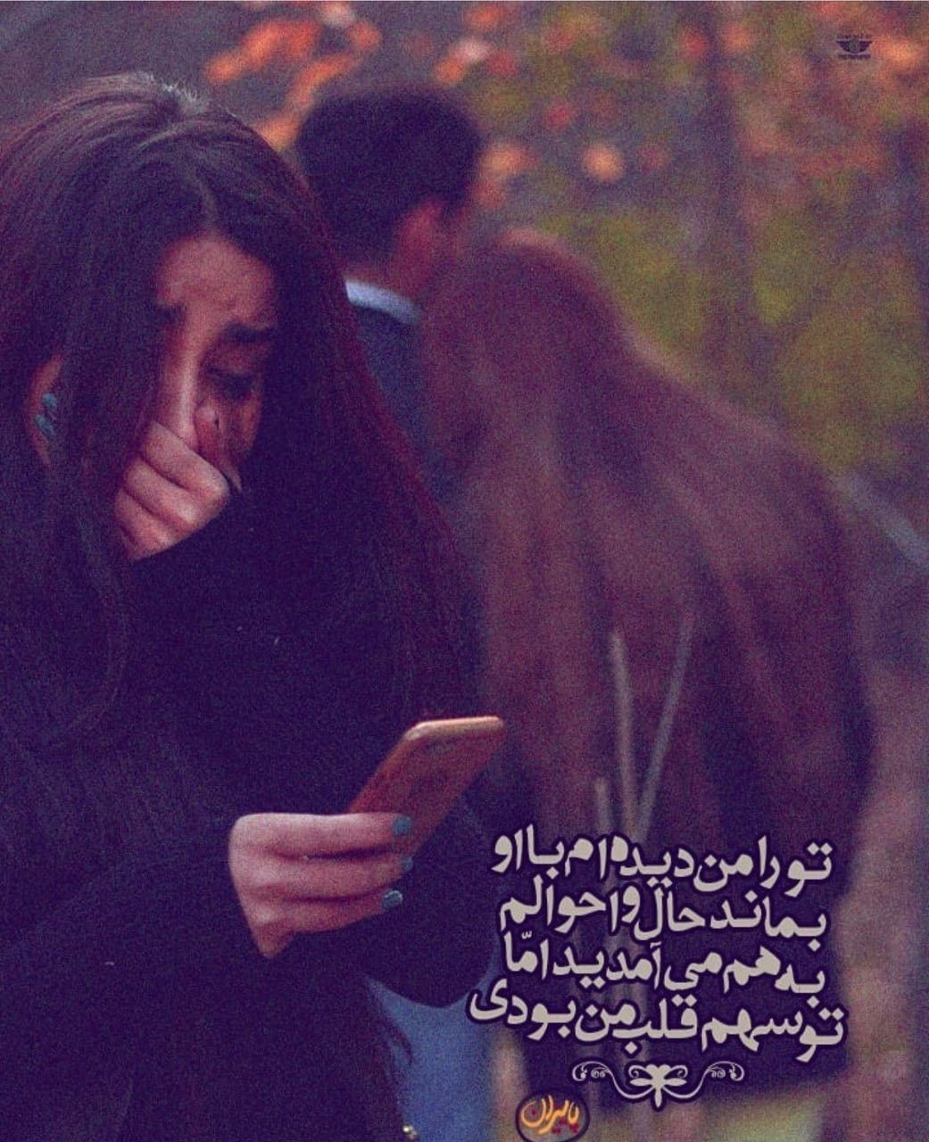 Pin by Elnaz Abedpour on delbaraneh | Persian quotes, Cool words, Quotes