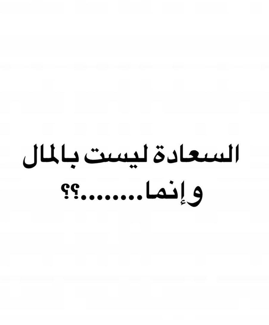 عن نفسي الراحة النفسية والاطمئنان و انتو Arabic Quotes Arabic Calligraphy Arabic