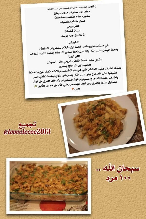 Pin By Redbow Shop On وصفات اعجبتني Food Beef Meat