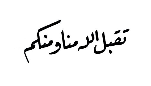 Image Result For Taqabbalallahu Minna Wa Minkum Taqabbal Ya Karim Seni Islamis Kutipan