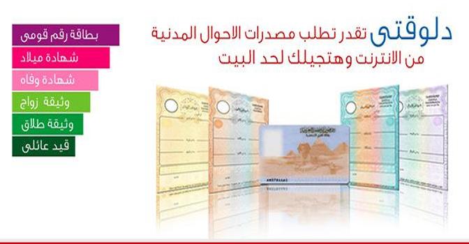 وداعا للطوابير وخلال دقائق بسيطة خطوات استخراج شهادة الميلاد من المنزل وبدون معاناة Birth Certificate First Step Government