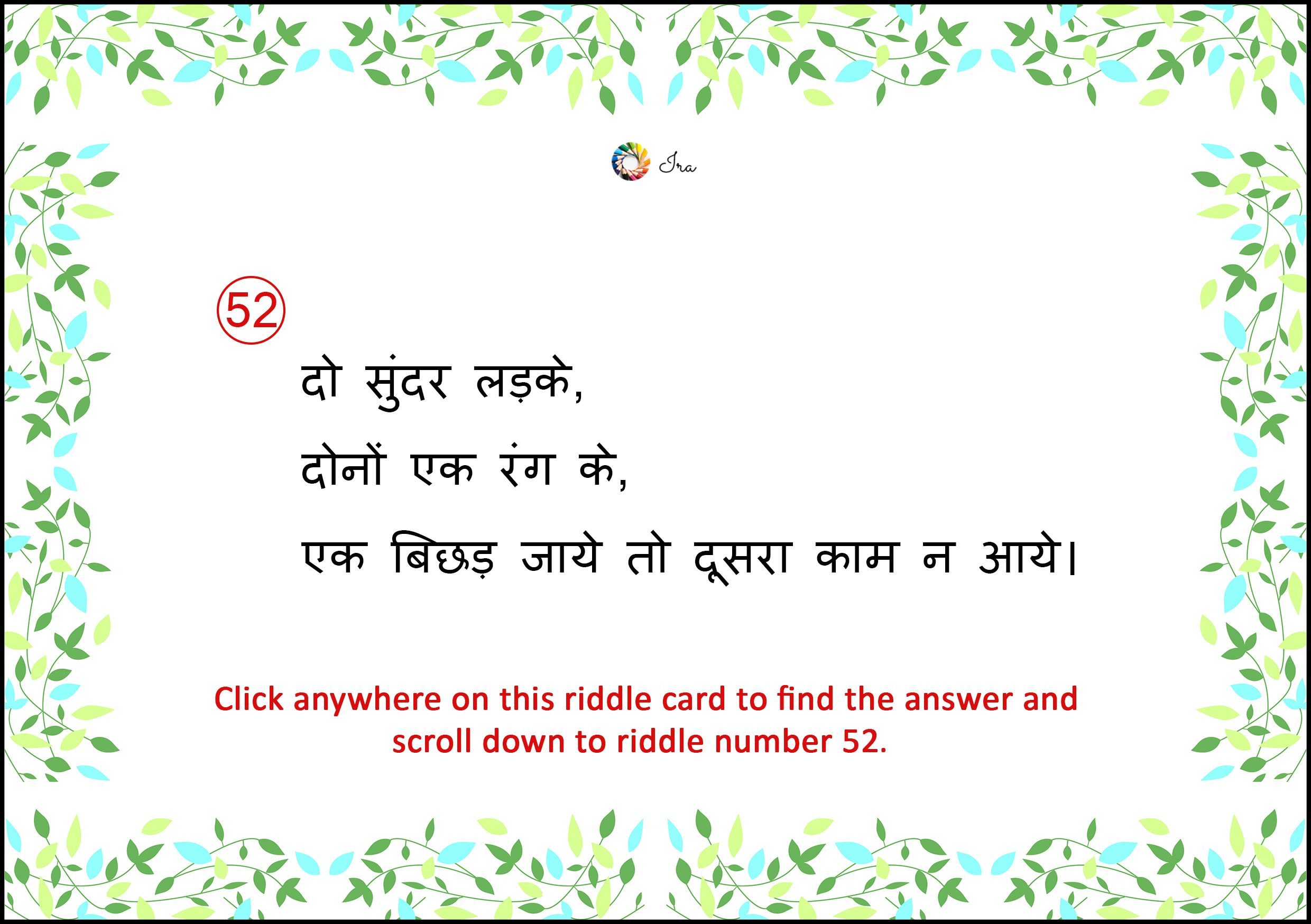 60 Rare Riddles In Hindi With Answers