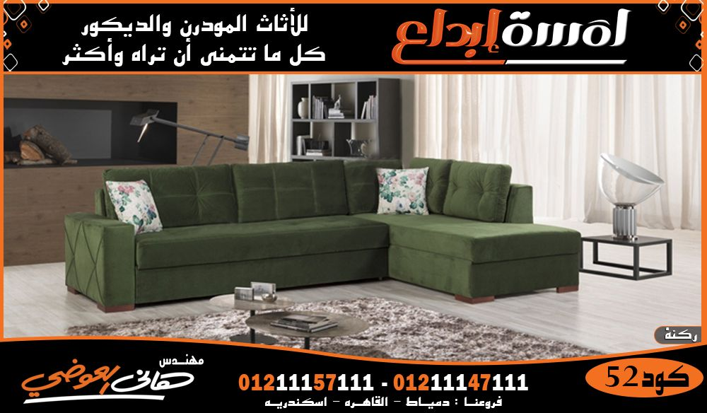 ركنات صغيرة كنب مودرن معارض اسكندرية Home Decor Furniture Sectional Couch