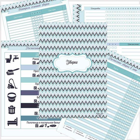 Контроль сезонной уборки Контрольный журнал Расписание уборки  Контрольный журнал Расписание уборки