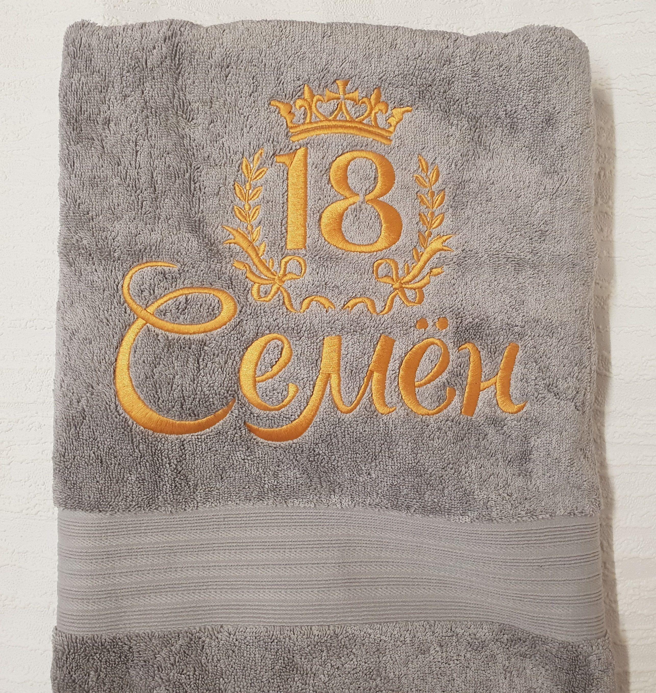 Personalised Birthday Towel Personalised Gift Birthday Gift